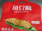 微信爆款 厂家直销 鱼豆腐小包装200克 微商电商** 支持批发