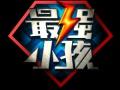 中国教育电视台 最强小孩 沈阳赛区选手招募火热进行中