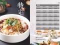 学美食技术就来 陕西追梦餐饮连锁培训