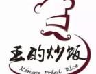 王的炒饭 小成本创业项目 王的炒饭火爆招商