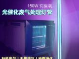 雪莱特紫外线光氧催化u型灯管 臭氧有机废