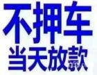 柳州正规汽车抵押贷款公司