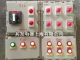 防爆配电箱防爆动力检修箱防爆控制箱铸铝防爆接线箱