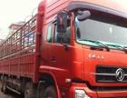 出售东风天龙9米6高栏货车,手续齐全 公司提供按揭贷款!