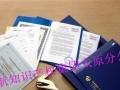 办商标找启航-专业代理15年-国家商标局备案机构