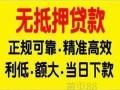 芜湖区域小额贷款 无抵押贷款 凭身份证拿钱 不看流水
