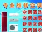 宝应空调维修安装 宝应空调加氟清洗 宝应空调拆装移机