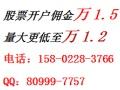 苏州证券投资实力券商值得信赖 佣金劲爆万1.2