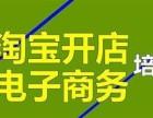 龙岗学习淘宝运营推广营销课程 龙岗电商淘宝开店培训