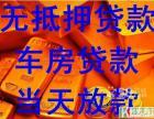 广州人借钱就找我们,利息最低,1小时就可放款
