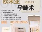 孕睫术产品加盟价格