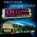 智能家用空气净化器控制电路开发丨PCBA电路板开发设计