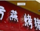 北京正宗方燕烤猪蹄加盟全国统一总部谨防假冒