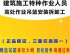 上海建筑焊工操作证培训,电焊工证复核培训