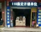 澧县110急开锁,换锁单位(金辉锁业)