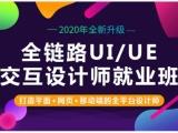 广州0基础学UI设计 UI界面交互设计 美工培训班