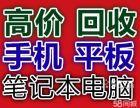 杭州佳能5D3外星人笔记本高价回收手机回收
