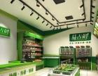 【易点鲜生鲜超市】加盟/加盟费用/项目详情