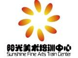 阳光美术培训中心 美术 书法 陶艺培训