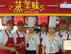 重庆第一的中式快餐加盟品牌---蒸美味