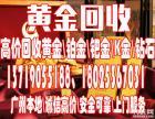 广州高价回收黄金免费上门不扣称不收任何手续费实体店