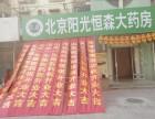 北京市房山区药店转让出售大药房正常营业药品齐全位置好