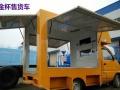 供应全新流动售货车,厂家直销价格便宜