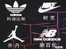 莆田9688运动耐克阿迪达斯新百伦等品牌运动鞋诚招代理