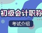 上海黄浦区哪些会计职称培训机构比较专业