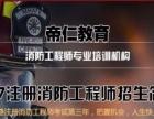 南通消防工程师培训选帝仁教育一级消防工程师报名开始