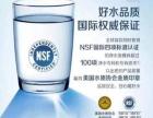 重庆渝北区益之源净水器专卖