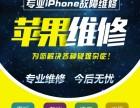 洛阳苹果售后维修服务中心现场芯片级快修