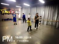 海珠新港西少儿街舞基础培训班 冠雅舞蹈999元26节课