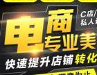 南京拼多多托管网店运营指导店铺管理直通车代运营