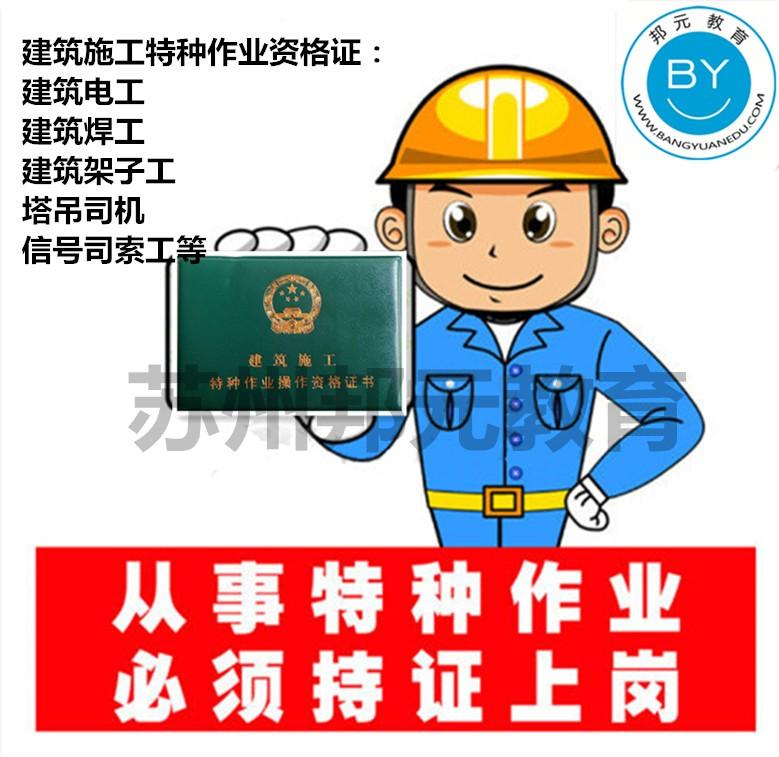 苏州电工,焊工证,架子工,信号工,叉车,电梯,操作证上岗证