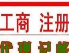 西安专业代理记账,纳税申报,税务代理,税务咨询