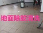 重庆渝中大坪新居开荒保洁 地面清洗