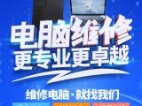 福州仓山区电脑维修-华硕-联想-戴尔-三星-HP 惠普 维修