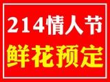 长沙同城配送214情人节玫瑰百合鲜花花束礼盒预定
