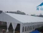 朝阳展览大棚、朝阳欧式帐篷、篷房出租、庆典大篷