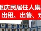 重庆住人集装箱,出租出售,3元天起,可定制,包安装