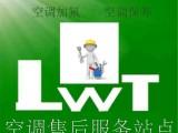 北京空调维修找正规家电维修公司 有保障 提供正规发票