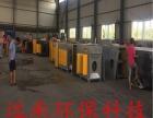 低温等离子废气处理设备 低温等离子净化器