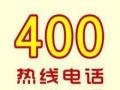 【400电话办理】加盟官网/加盟费用/项目详情