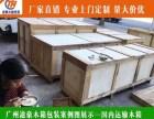 广州⊙黄埔区电脑打木架
