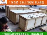 广州越秀区小北专业打木箱箱