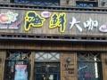 酒吧主题龙潮无烟烤鱼加盟/海鲜大咖加盟/烧烤自助