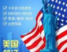 全球签证办理服务中心-代办美国英国澳大利亚日本签证一站式服务