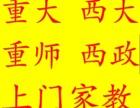 全重庆 优秀大学生 研究生家教上门一对一辅导 免费试讲50元