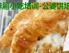 烧烤培训 卤菜培训 淮南牛肉汤培训 酱香饼培训